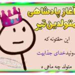 متن آغاز پادشاهی تیر ماهی ها (متولدین تیر) مبارک +عکس استوری و پروفایل