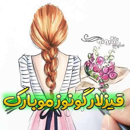 متن تبریک روز دختر به زبان ترکی و آذری با عکس نوشته برای استوری