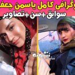 بیوگرافی یاسمن جعفری بازیگر سریال کلبه ای در مه + عکس و اینستاگرام