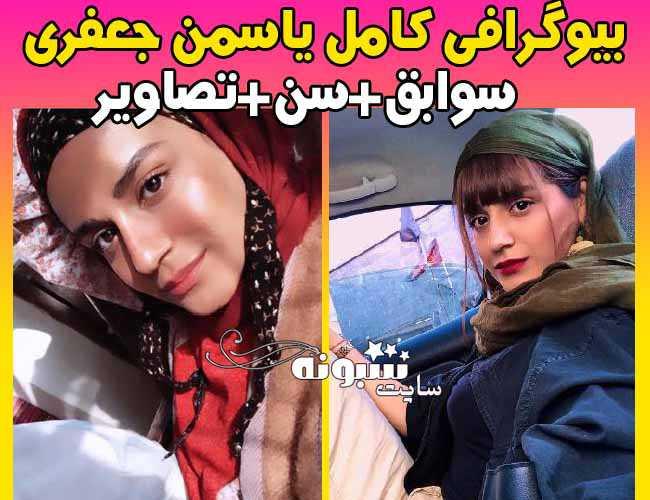بیوگرافی یاسمن جعفری بازیگر سریال کلبه ای در مه + عکس و اینستاگرام و ویکی پدیا