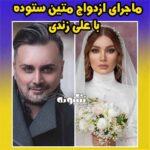 عکس عروسی متین ستوده و همسرش علی زندی