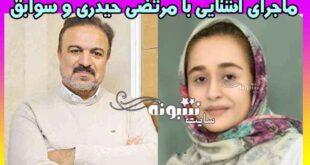 بیوگرافی زهره کاظمی همسر مرتضی حیدری کیست + اینستاگرام