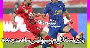بازی استقلال و پرسپولیس ساعت چنده جام حذفی امروز پنجشنبه ۲۴ تیر ۱۴۰۰