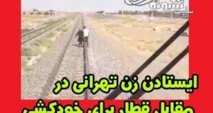 ایستادن زن تهرانی در مقابل قطار برای خودکشی (فیلم)