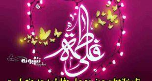 تاریخ ازدواج حضرت علی و فاطمه چه روزی است در سال 1400 و 1401