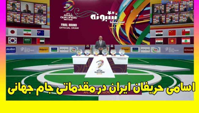 اسامی حریفان ایران در مقدماتی جام جهانی 2022 + نتایج قرعه کشی