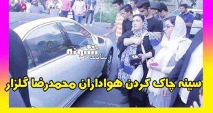هواداران محمدرضا گلزار در مراسم افتتاحیه هایپر خودرو (فیلم)