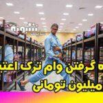سایت ثبت نام وام ترک اعتیاد (وام معتادان) 50 میلیون تومانی در تهران و شهرستانها