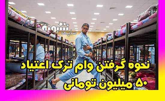 ثبت نام وام ترک اعتیاد (وام معتادان) 50 میلیون تومانی در تهران و شهرستانها