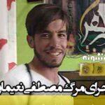 ماجرای مرگ مصطفی نعیماوی در اعتراضات شادگان برای آب +عکس