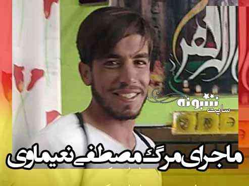 مرگ مصطفی نعیماوی جوان 30 ساله در اعتراضات شادگان برای آب +عکس و جزئیات