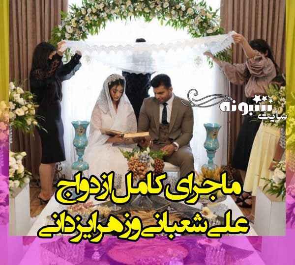 ازدواج علی شعبانی و زهرا یزدانی دو کشتی گیر +بیوگرافی و اینستاگرام