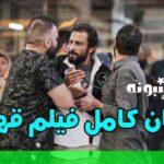 داستان فیلم قهرمان اصغر فرهادی + دانلود و موضوع داستان فیلم قهرمان
