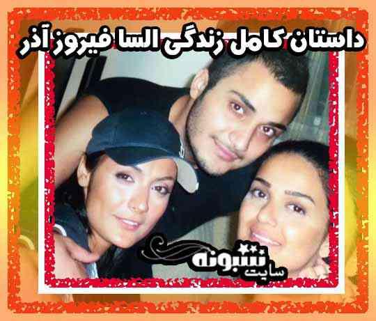 بیوگرافی و عکس السا فیروزآذر و همسرش و سوابق و اینستاگرام