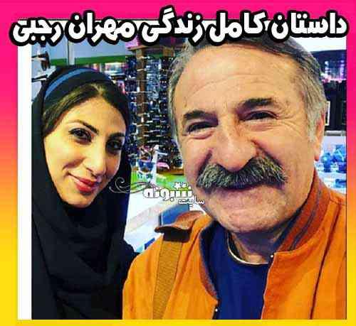 بیوگرافی مهران رجبی و همسرش افسانه کیا و پسرش و دخترش +عکس