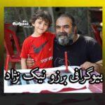 بیوگرافی برزو نیک نژاد کارگردان و همسرش و فرزندانش + اینستاگرام و عکس