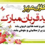 متن ادبی تبریک عید قربان به همکار و همکاران و مدیر +عکس و تصاویر