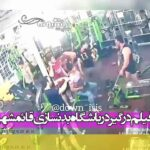 فیلم درگیری در باشگاه بدنسازی قائمشهر + علت درگیری و حمله با اسلحه شکاری
