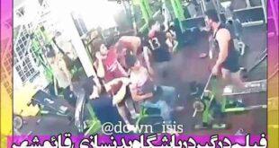 فیلم درگیری در باشگاه بدنسازی قائمشهر + علت درگیری