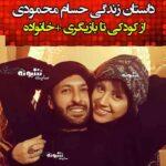 بیوگرافی حسام محمودی بازیگر و همسرش و دخترش +عکس و اینستاگرام
