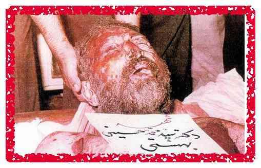 عکس جسد شهید بهشتی | عکس پیکر شهید بهشتی | ترور شهید بهشتی