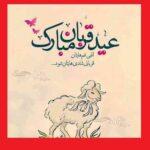 کلیپ تبریک عید قربان به زبان کوردی (+عکس و متن تبریک عید قربان به کردی)