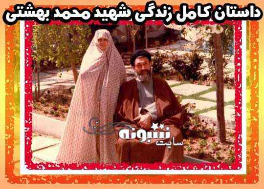 بیوگرافی شهید بهشتی (محمد بهشتی) و همسر و فرزندانش +عکس