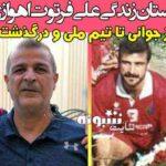 بیوگرافی علی فرتوت اهوازی پیشکسوت فوتبال و همسرش +علت درگذشت