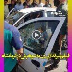 فیلم تیراندازی در کرمانشاه و قتل شوهر توسط همسرش