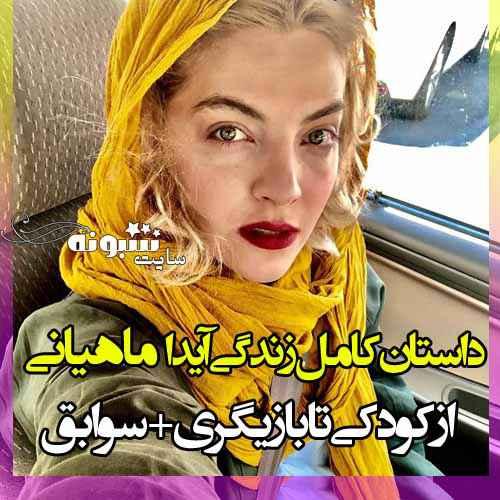 بیوگرافی آیدا ماهیانی بازیگر و همسرش +عکس و اینستاگرام و ویکی پدیا