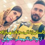بیوگرافی سجاد شهباززاده فوتبالیست و همسرش + اینستاگرام و سوابق
