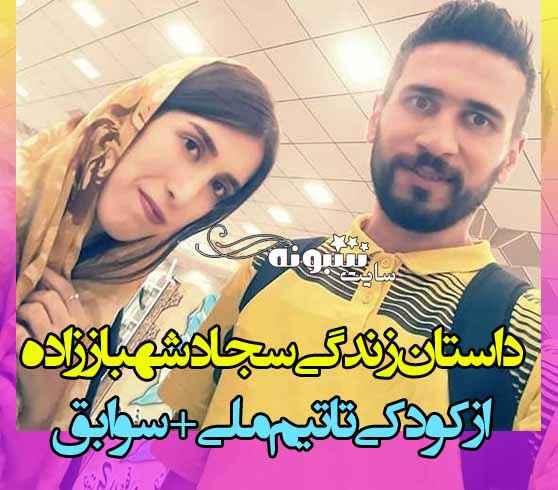 بیوگرافی سجاد شهباززاده فوتبالیست و همسرش + اینستاگرام و سوابق و عکس