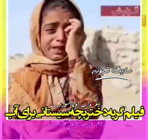 فیلم گریه دختربچه سیستانی برای آب + حواشی و واکنش ها