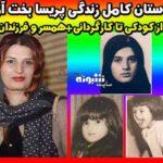 بیوگرافی پریسا بخت اور همسر اصغر فرهادی و دخترانش