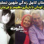 بیوگرافی شهین تسلیمی بازیگر و همسرش و پسرش و دخترش و فرزندان + عکس