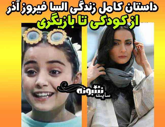 بیوگرافی السا فیروزآذر و همسرش و سوابق و اینستاگرام