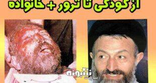 بیوگرافی شهید بهشتی (محمد بهشتی) و همسر و فرزندانش