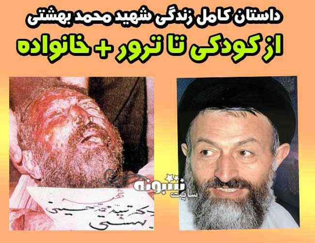 بیوگرافی شهید بهشتی (محمد بهشتی) و عکس ترور