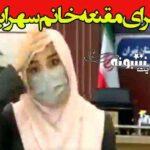 ماجرای مقنعه خانم سهرابیان خبرنگار شبکه خبر چیست +فیلم