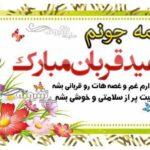 متن تبریک عید قربان به عمه و دخترعمه و پسرعمه و شوهرعمه + عکس استوری