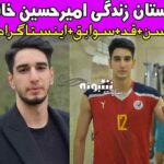 بیوگرافی امیرحسین خانی والیبالیست و همسرش + عکس و اینستاگرام