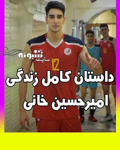 بیوگرافی امیرحسین خانی والیبالیست و همسرش + قد و سن و اینستاگرام و ویکی پدیا