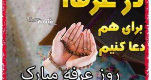 متن تبریک روز عرفه 1400 و عکس نوشته تبریک روز عرفه مبارک استوری و پروفایل