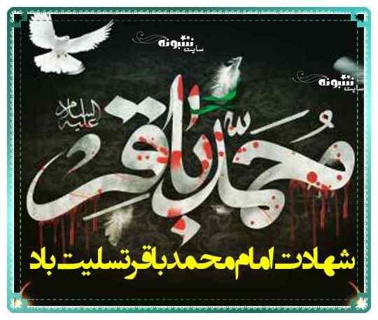 متن و عکس تسلیت شهادت امام محمد باقر ع 1400 + برای استوری و پروفایل