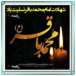 60 متن و عکس تسلیت شهادت امام محمد باقر ع 1400 + برای استوری و پروفایل