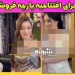 فیلم افتتاحیه پارچه فروشی ربانی مهاباد (بزازی) با حضور زنان بی حجاب