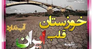 عکس پروفایل بی آبی خوزستان و عکس نوشته حمایتی از مردم خوزستان