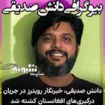 بیوگرافی دانش صدیقی خبرنگار رویترز + فیلم کشته شدن توسط طالبان