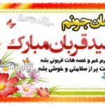 متن و پیام تبریک عید قربان به مادر و مامان (مادرم و مامانم) +عکس استوری