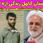 بیوگرافی غلامحسین محسنی اژه ای و همسر و فرزندانش + سوابق